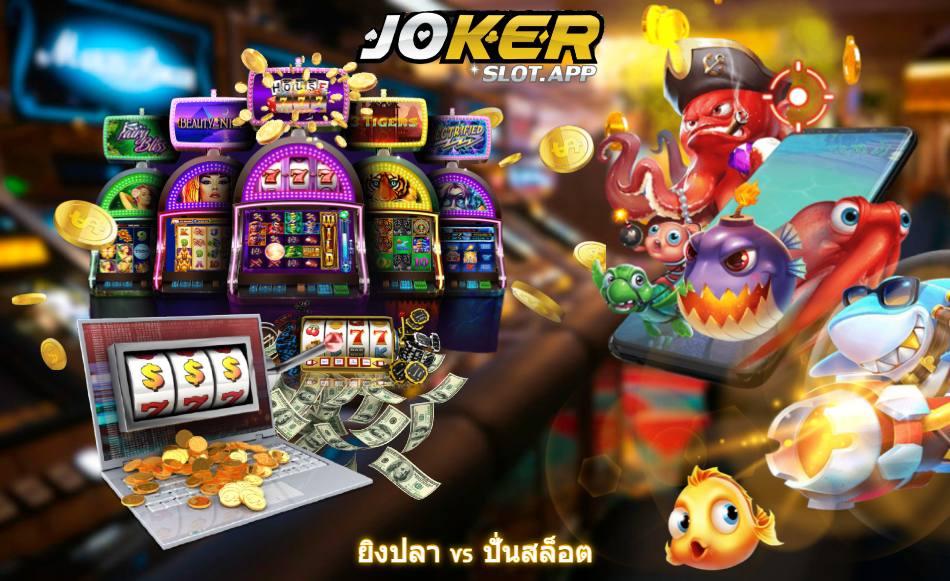 ยิงปลาหรือปั่นสล็อต เกมฮิตทำเงิน!! ค่าย Joker Gaming มีอะไรดีมาดูกัน!!