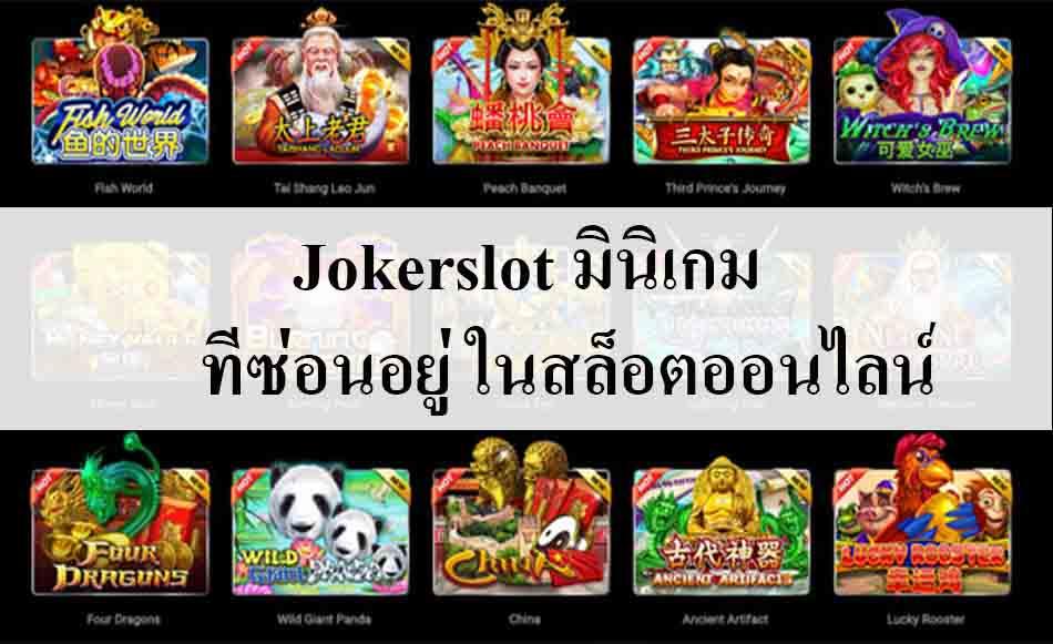 Jokerslot มินิเกม ที่ซ่อนอยู่ใน  เกมสล็อตออนไลน์ ได้เงินจริง
