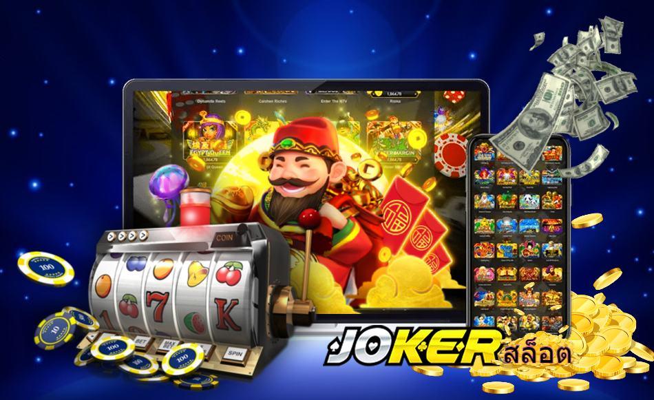 Joker สล็อต ค่ายเกมสล็อตออนไลน์จาก UFA