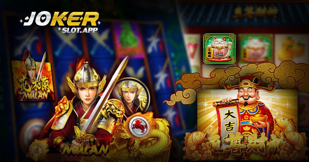 Joker สล็อต เกมสล็อต Mulan และ Caishen Riches จาก สล็อตโจ๊กเกอร์