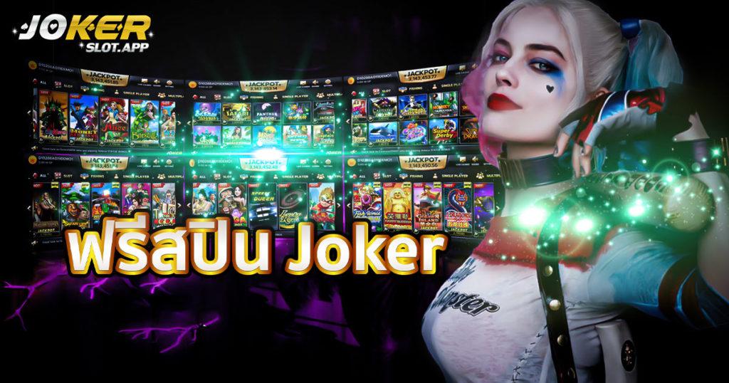 ฟรีสปินสาวโจ๊กเกอร์ จาก Joker Slot