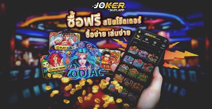 ซื้อฟรีสปินโจ๊กเกอร์ ซื้อง่าย เล่นง่าย ได้ลุ้นแจ็คพอต Joker Gaming