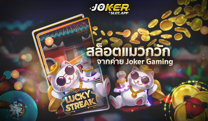 สล็อตแมวกวัก LUCKY STREAK จากค่าย Joker Gaming