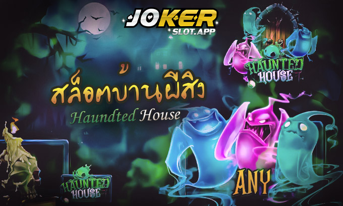 Haundted House เกมสล็อตสยองขวัญ ค่าย Joker ที่คุณห้ามพลาด