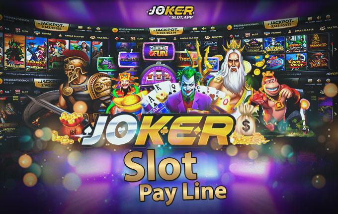 Pay Line Slot เล่นสล็อตด้วยการมอง Line วางเดิมพันเมื่อไหร่กำไรท่วมท้น