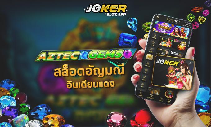 Joker Gaming สล็อต AZTEC GEMS