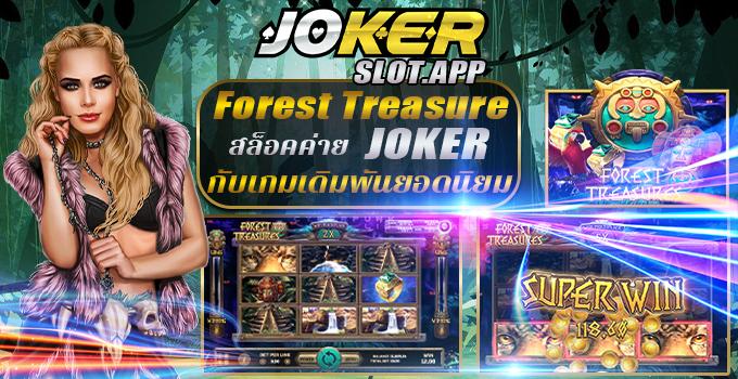 Forest Treasure สล็อคค่าย JOKER กับเกมเดิมพันยอดนิยมบน UFABET